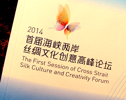 Cross_Strait_Silk_Culture_and_Creativity_Forum